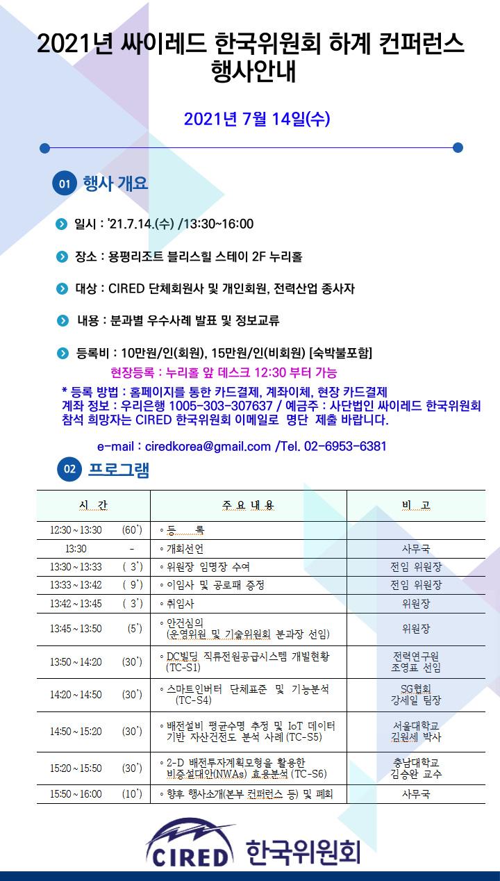 싸이레드_2021년 하계컨퍼런스.JPG